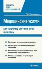 Колоколов Г. Медицинские услуги Как пациенту отстоять свои интересы