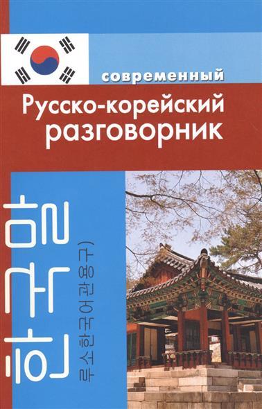 Современный русско-корейский разговорник
