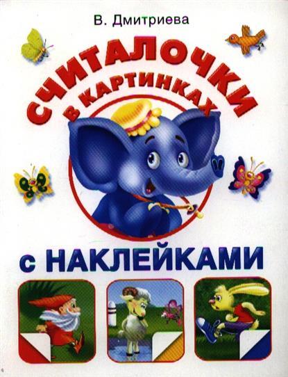 Дмитриева В. Считалочки в картинках с наклейками