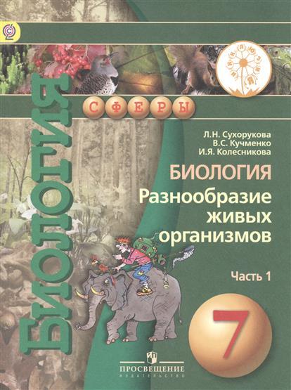 Биология. Разнообразие живых организмов. 7 класс. Учебник для общеобразовательных организаций. В двух частях. Часть 1. Учебник для детей с нарушением зрения