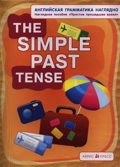 Максименко Н. The Simple Past Tense. Простое прошедшее время. Наглядное пособие aune past printsi poole teel