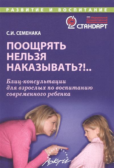 Поощрять нельзя наказывать?!... Блиц-консультации для взрослых по воспитанию современного ребенка