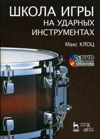 Клоц М. Школа игры на ударных инструментах (+DVD)