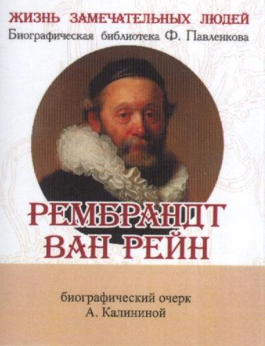 Рембрант Ван Рейн. Его жизнь и художественная деятельность. Биографический очерк (миниатюрное издание)