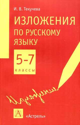 Изложения по русскому языку 5-7 кл