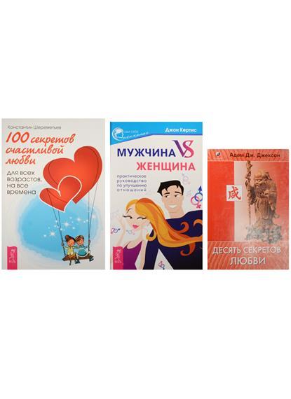 Мужчина VS женщина: практическое руководство по улучшению отношений + Десять секретов любви + 100 секретов счастливой любви: для всех возрастов, на все времена (комплект из 3-х книг в упаковке)