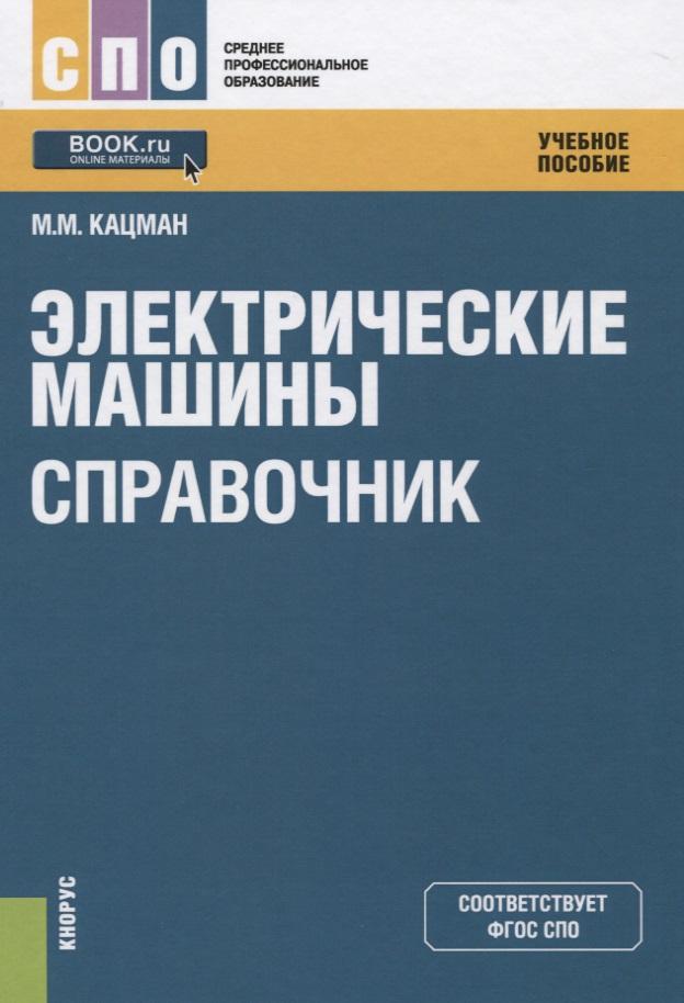 Кацман М. Электрические машины. Справочник камины электрические