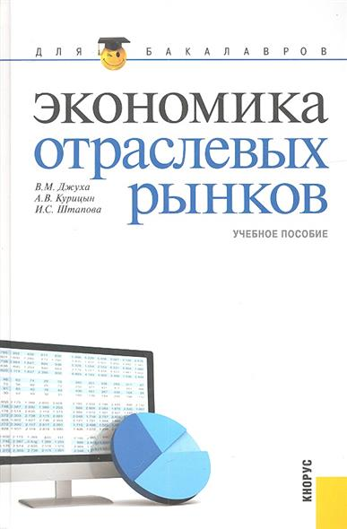 Джуха В., Курицын А., Штапова И. Экономика отраслевых рынков в м джуха а в курицын и с штапова экономика отраслевых рынков