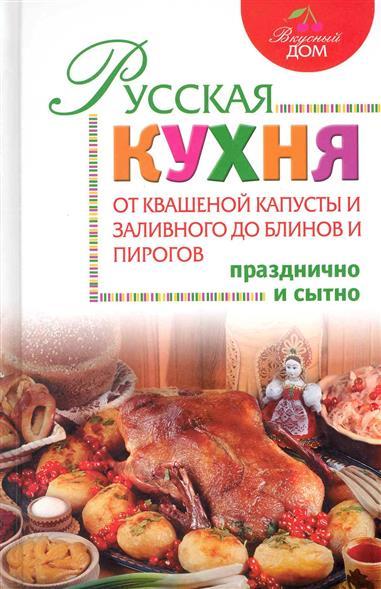 Русская кухня От квашеной капусты и заливного...