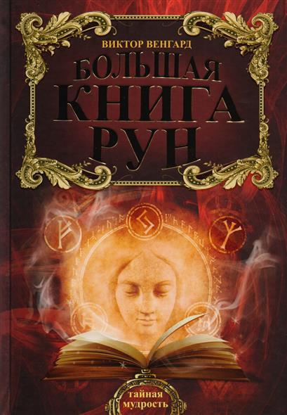 Большая книга Рун