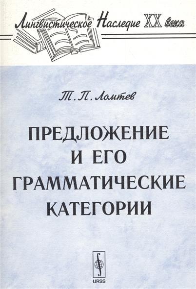 Ломтев Т.: Предложение и его грамматические категории
