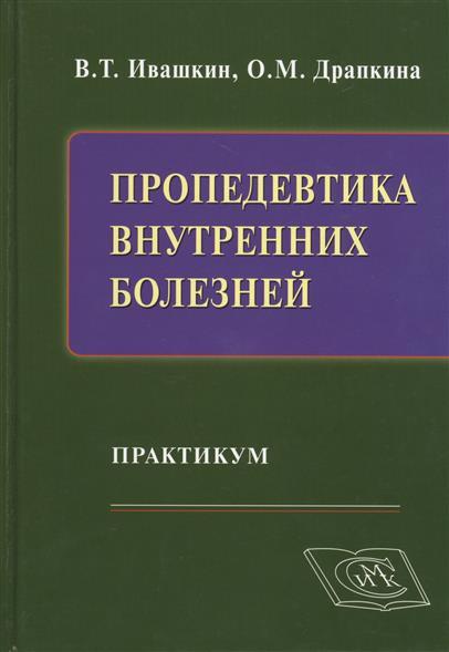 Ивашкин В., Драпкина О. Пропедевтика внутренних болезней. Практикум цена