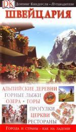 Чуприн А. Швейцария ISBN: 9785170630608