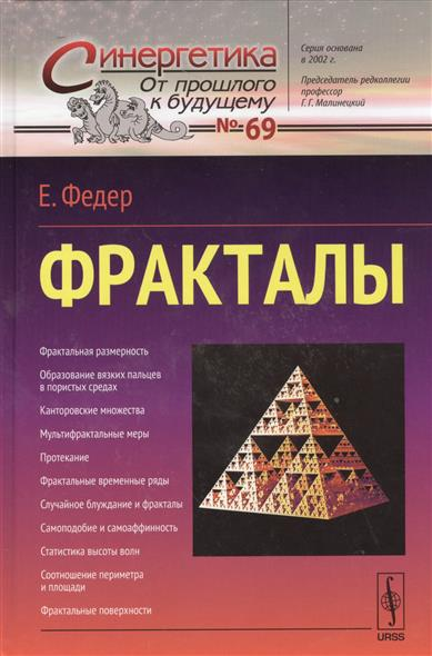 Фракталы. Выпуск 69