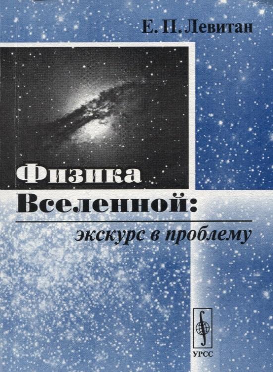 Левитан Е. Физика Вселенной. Экскурс в проблему
