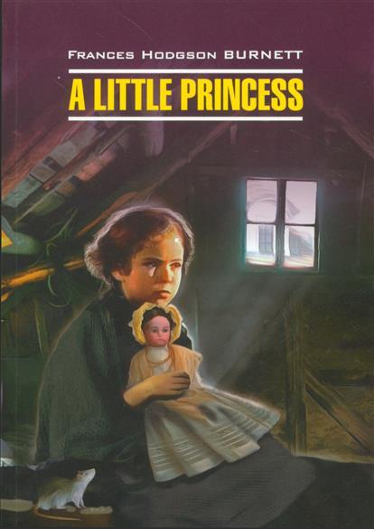 Бернетт Ф. Маленькая принцесса. Книга для чтения на английском языке бернетт ф х маленькая принцесса a little princess cd rom