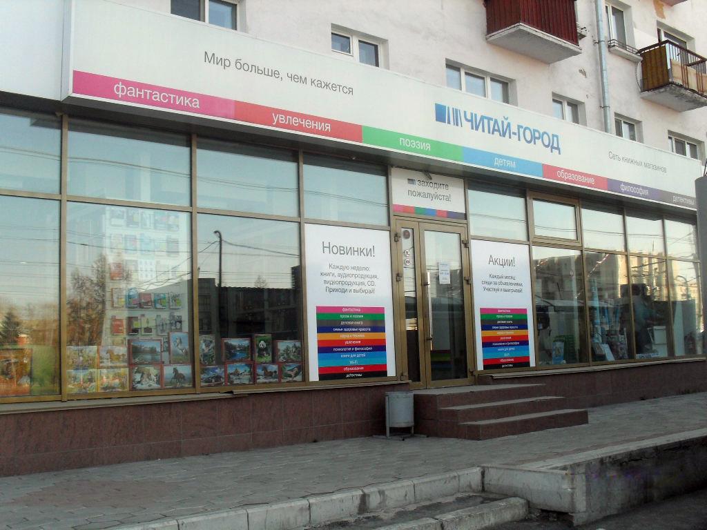 «Читай-город» в Омске