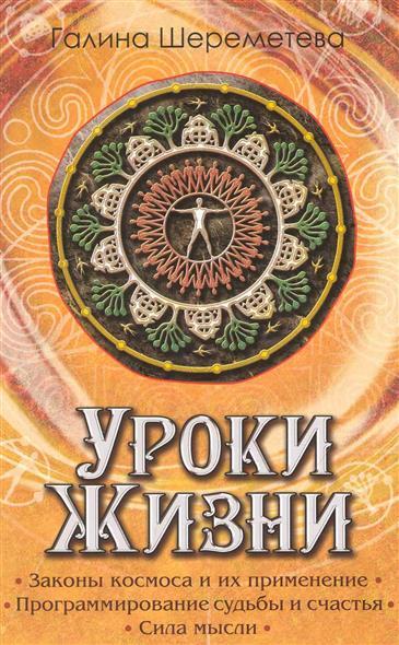 Шереметева Г. Уроки жизни шереметева г путешествие души 3 е изд