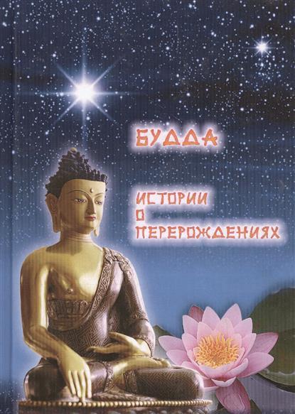 Книга Будда. История о перерождении