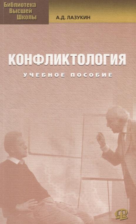 Лазукин А. Конфликтология Учеб. пос