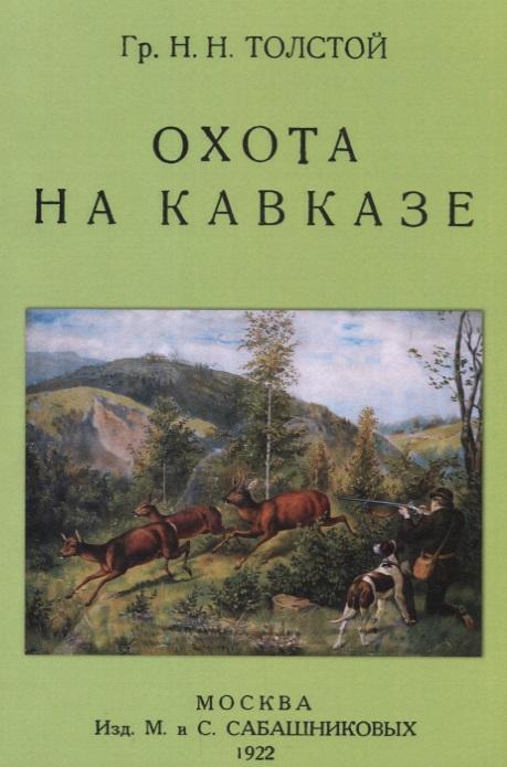 Толстой Н. Охота на Кавказе охота на овечкина