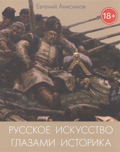 Анисимов Е. Русское искусство глазами историка или куда ведет Сусанин