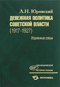 Юровский Л. Денежная политика Совет. власти