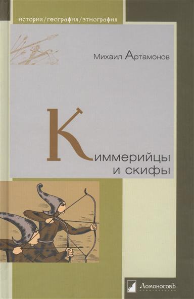 Киммерийцы и скифы. От появления на исторической арене до конца IV века до н.э.