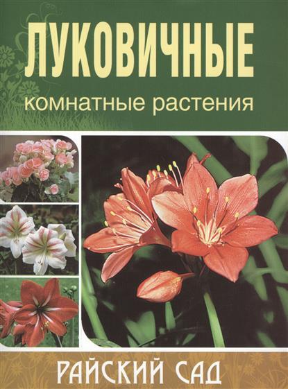 Луковичные комнатные растения. 2-е издание