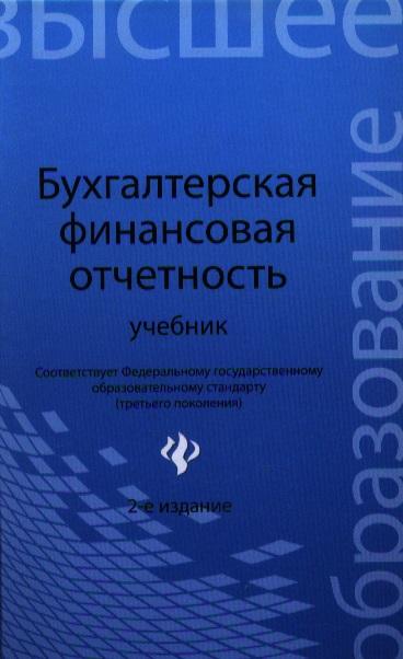 Нечитайло А.: Бухгалтерская финансовая отчетность. Учебник. 2-е издание