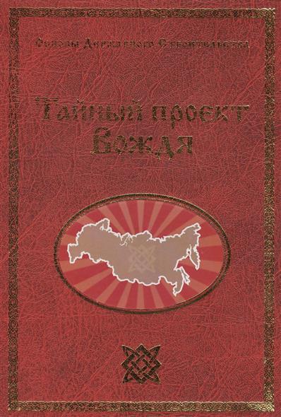 Сидоров Г. Тайный проект Вождя, или Неосталинизм