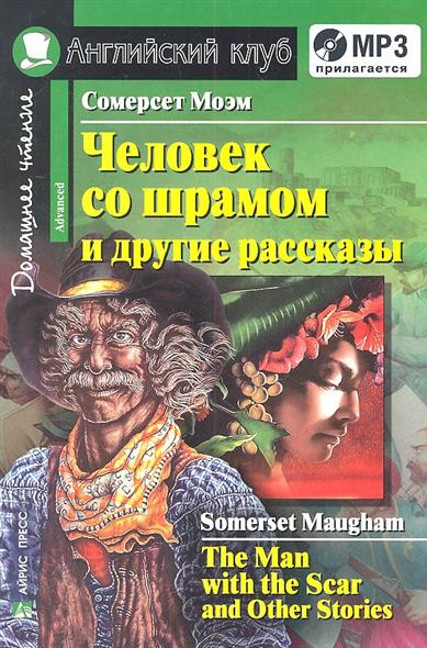 Моэм С. Человек со шрамом и другие рассказы. The Man with the Scar and Other Stories. Домашнее чтение (+MP3) new 2017 fashion summer baby boy clothes set baby boys clothing sets boys clothes short sleeve t shirt pants 2pcs children suit