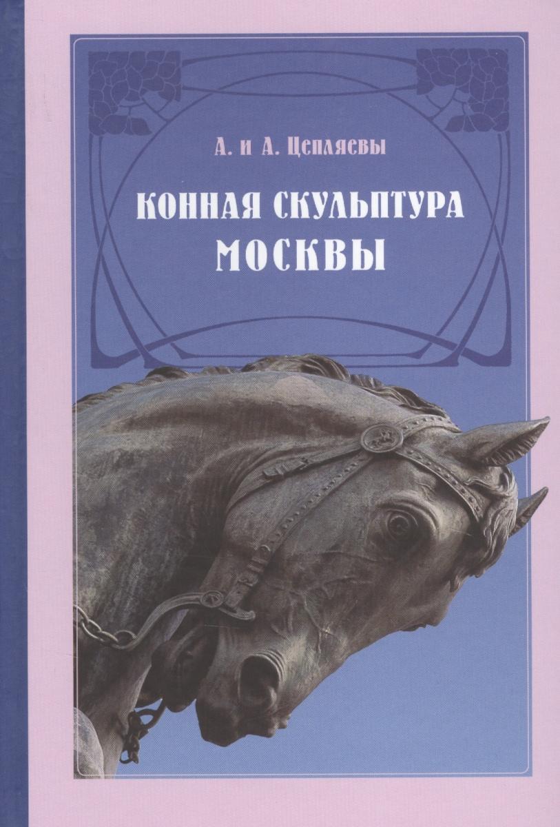 Цепляев А., Цепляев А. Конная скульптура Москвы. Гиппопластика цены онлайн