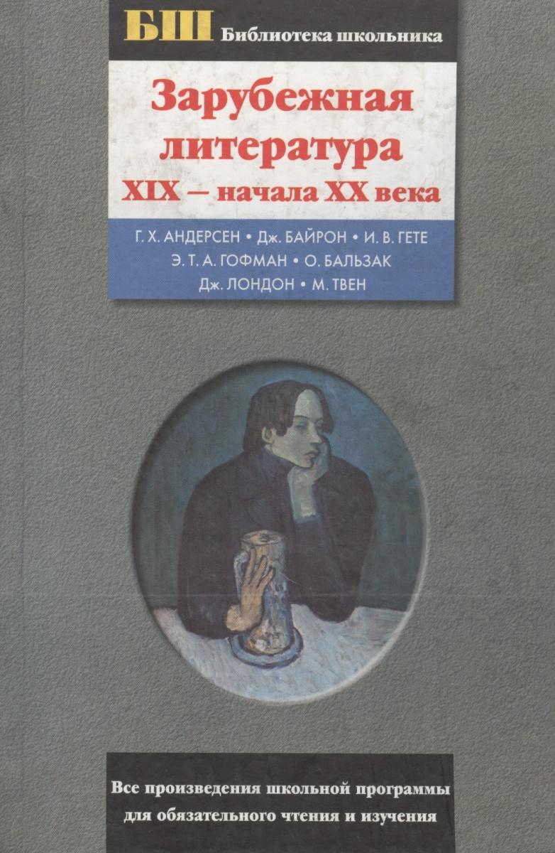 Андерсен Г.Х.: Зарубежная литература XIX - начала XX века
