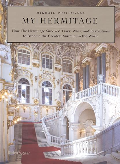 Piotrovsky M. My Hermitage: How the Hermitage Survived Tsars, Wars, and Revolutions to Become the Greatest Museum in the World bamboo luminious shine 250