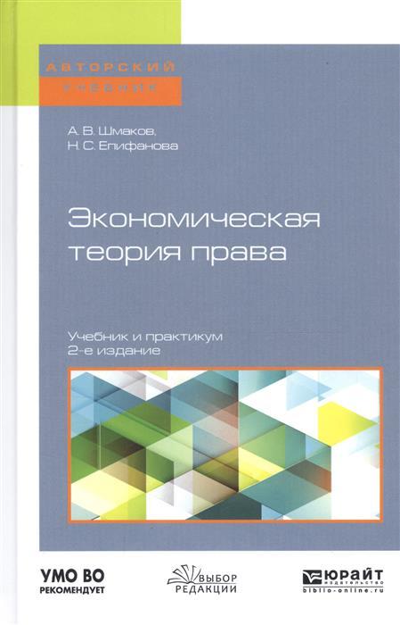 Шмаков А., Епифанова Н. Экономическая теория права. Учебник и практикум для бакалавриата и магистратуры зуб а управление изменениями учебник и практикум для бакалавриата и магистратуры