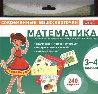 Куликова Е.: Математика. 3-4 классы. Комлект тестовых карточек для начальной школы