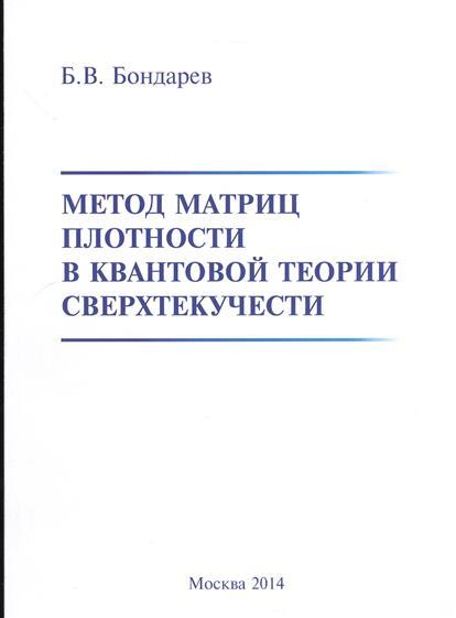 Бондарев Б. Метод матриц плотности в квантовой теории сверхтекучести