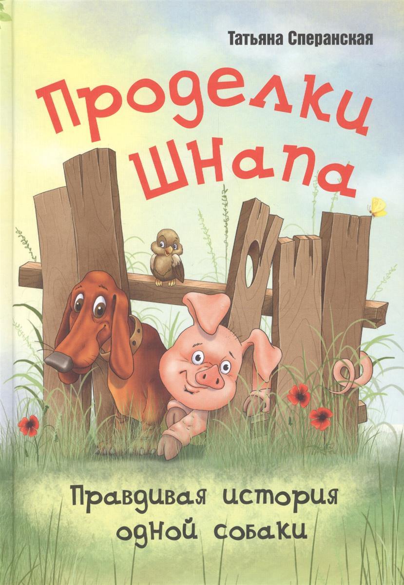Сперанская Т. Проделки Шнапа. Правдивая история одной собаки
