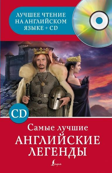 Бохенек А. Самые лучшие английские легенды (+CD) самые интимные комплексы cd