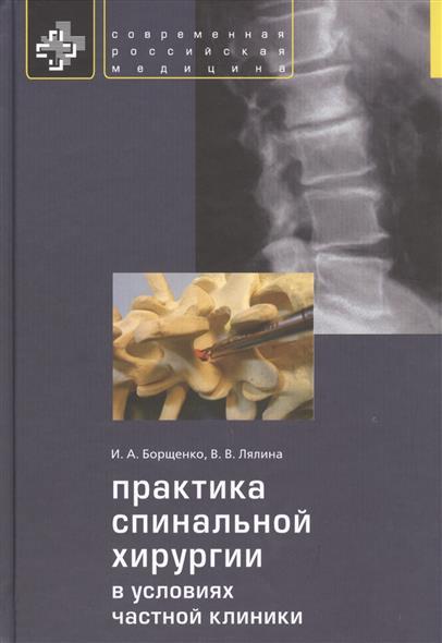 Практика спинальной хирургии в условиях частной клиники