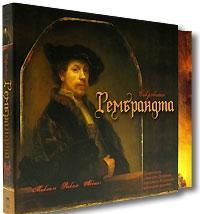Сокровища Рембрандта