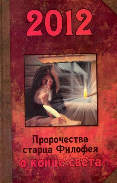 2012 Пророчества старца Филофея о конце света