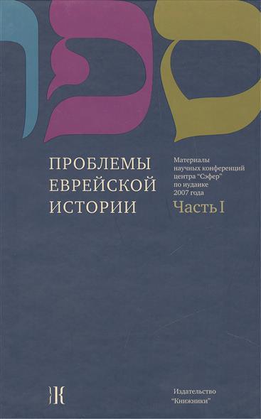 Проблемы еврейской истории. Часть 1. Материалы научных конференций Центра