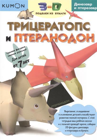 Степанов А. (ред.) Трицератопс и Птеранодон. 3-D поделки из бумаги 406