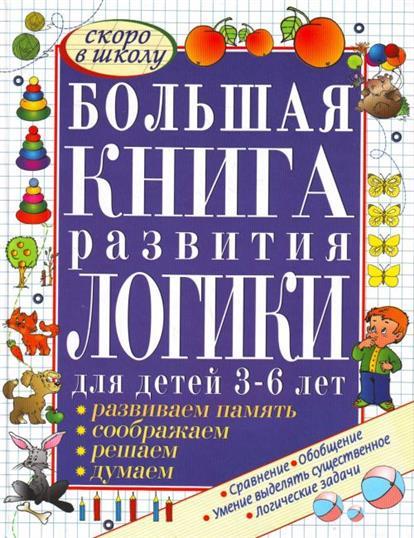 Большая книга разв. логики для дет. 3-6 лет