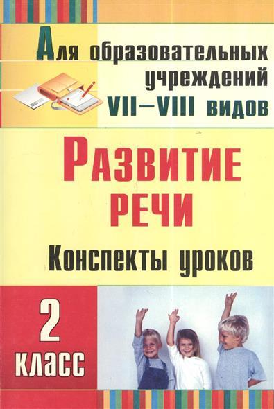 Матвеева Е. Развитие речи. 2 класс. Конспекты уроков