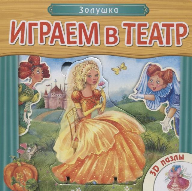 Еремина Л. (худ.) Играем в театр. Золушка. 3D пазлы играем чехова театр студия традиция