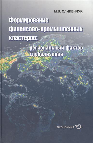 Формирование финансово-промышленных кластеров: региональный фактор глобализации