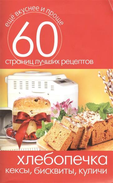 Хлебопечка. Кексы, бисквиты, куличи. 60 страниц лучших рецептов